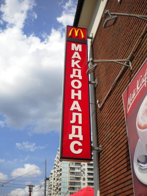 Sokolniki McDonalds 2